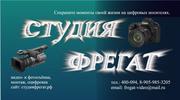 Видеосъемка,  фотосъемка г. Барнаул Студия Фрегат