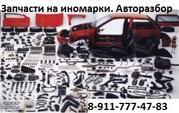 Запчасти на легковые и грузовые иномарки,  доставка по России.