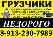 Грузим,  возим,  переносим,  вывоз мусора в Барнауле