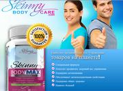 Skinny Body Max для коррекции веса