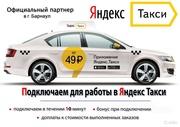 Подключаем всех водителей к сервису Яндекс.Такси. Выгодные условия