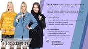 Пальто от производителя. Швейная фабрика