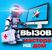 Компьютерная помощь на дому,  бесплатный выезд