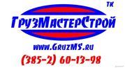 ООО «ГРУЗМАСТЕРСТРОЙ» предлагает услуги