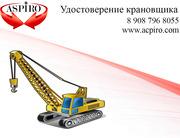 Удостоверение крановщика для Барнаула