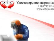 Удостоверение сварщика для Барнаула