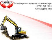 Удостоверение машиниста экскаватора для Барнаула